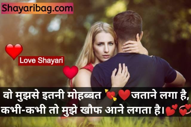 Love Shayari Download Photo