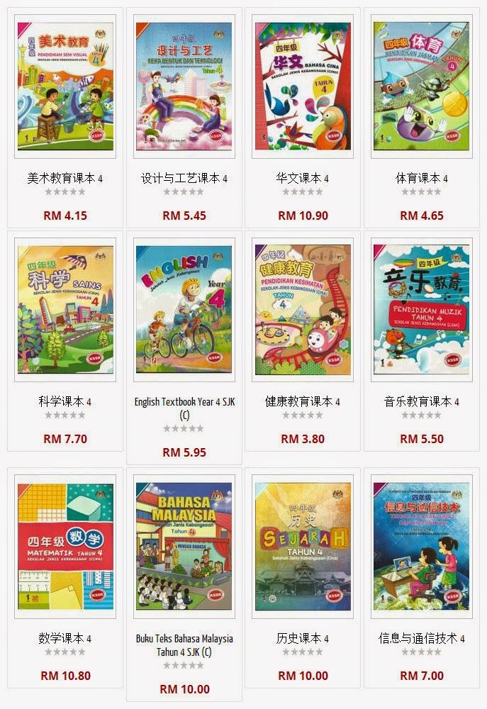 KSSR Online: SJK(C) Year 4 Textbooks for KSSR Syllabus