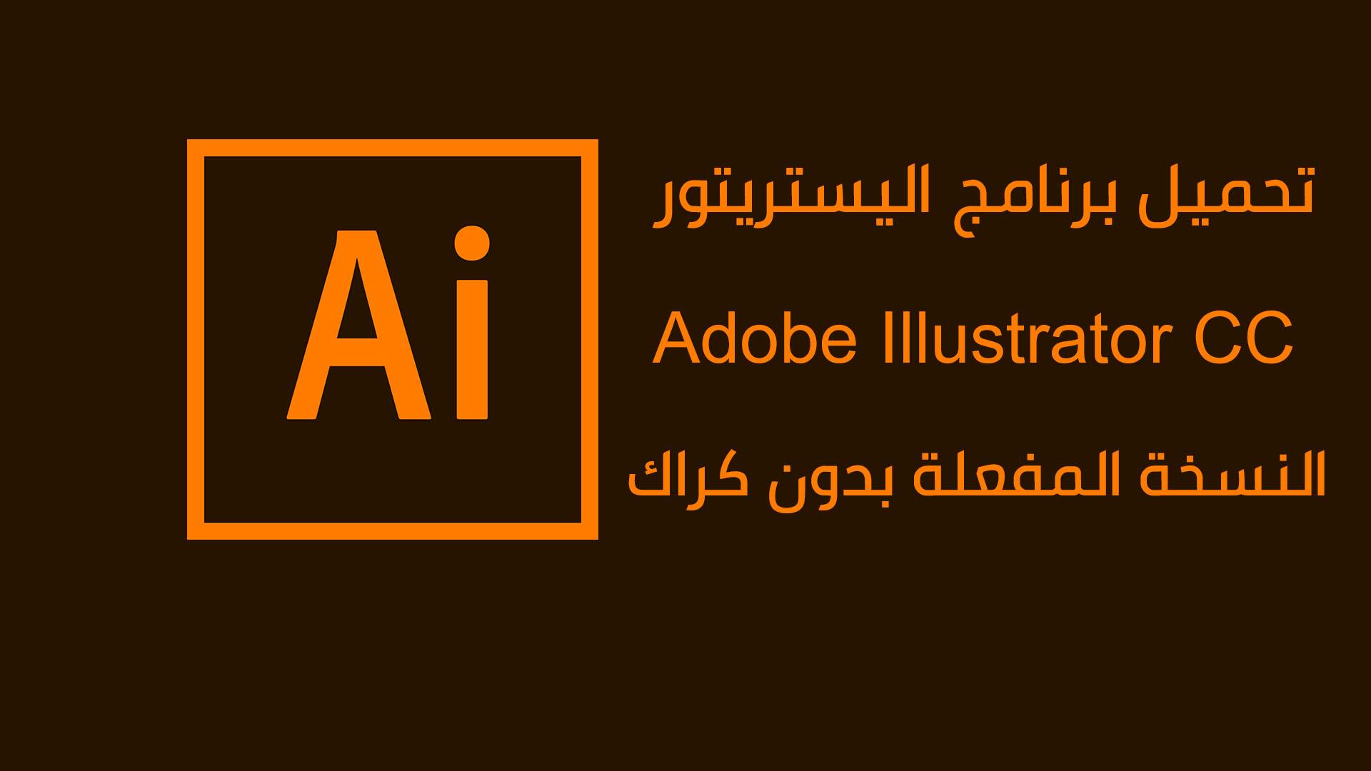 تحميل برنامج اليستريتور Adobe Illustrator CC 2020 النسخة المفعلة بدون كراك