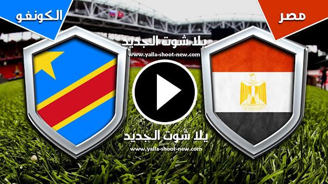 مشاهدة مباراة مصر والكونغو الديمقراطية بث مباشر بتاريخ 26-06-2019 كأس الأمم الأفريقية