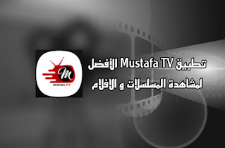 تطبيق مصطفى ثيفي Mustafa TV 2021 لمشاهدة احدث المسلسلات و الافلام تحميل ميديافير