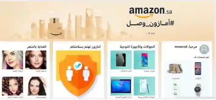 كوبون خصم امازون السعودية 2021