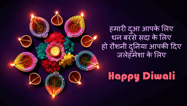 Diwali Shayri   दिवाली शायरी   Diwali Shayri in Hindi