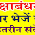 Raksha Bandhan Wishes 2020 Shayari, Msg, SMS in Hindi || रक्षा बंधन पर शायरी (राखी शायरी), स्टेटस, रक्षा बंधन की हार्दिक शुभकामनाएं