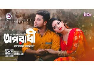 Oporadhi Lyrics in bengali-Arman Alif