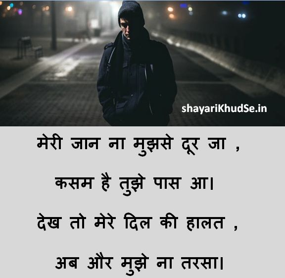 Sad Shayari Photo HD, Sad Shayari Photo Download Dp  ,Sad Shayari Images In Hindi
