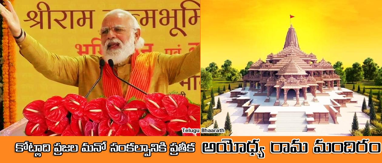 """కోట్లాది ప్రజల మనో సంకల్పానికి ప్రతీక """"అయోధ్య రామ మందిరం"""" - అయోధ్య భూమి పూజ సందర్బంగా, ప్రధాని మోదీ ప్రసంగం - Prime Minister Modi's speech on the occasion of Ayodhya Bhoomi Puja"""