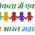 अनेकता में एकता की जरूरत.....