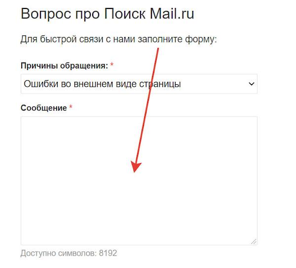 Техподдержка Поиск Мейл ру