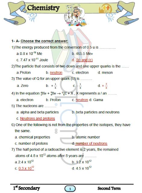المراجعة النهائية كيمياء لغات للصف الأول الثانوى الترم الثاني