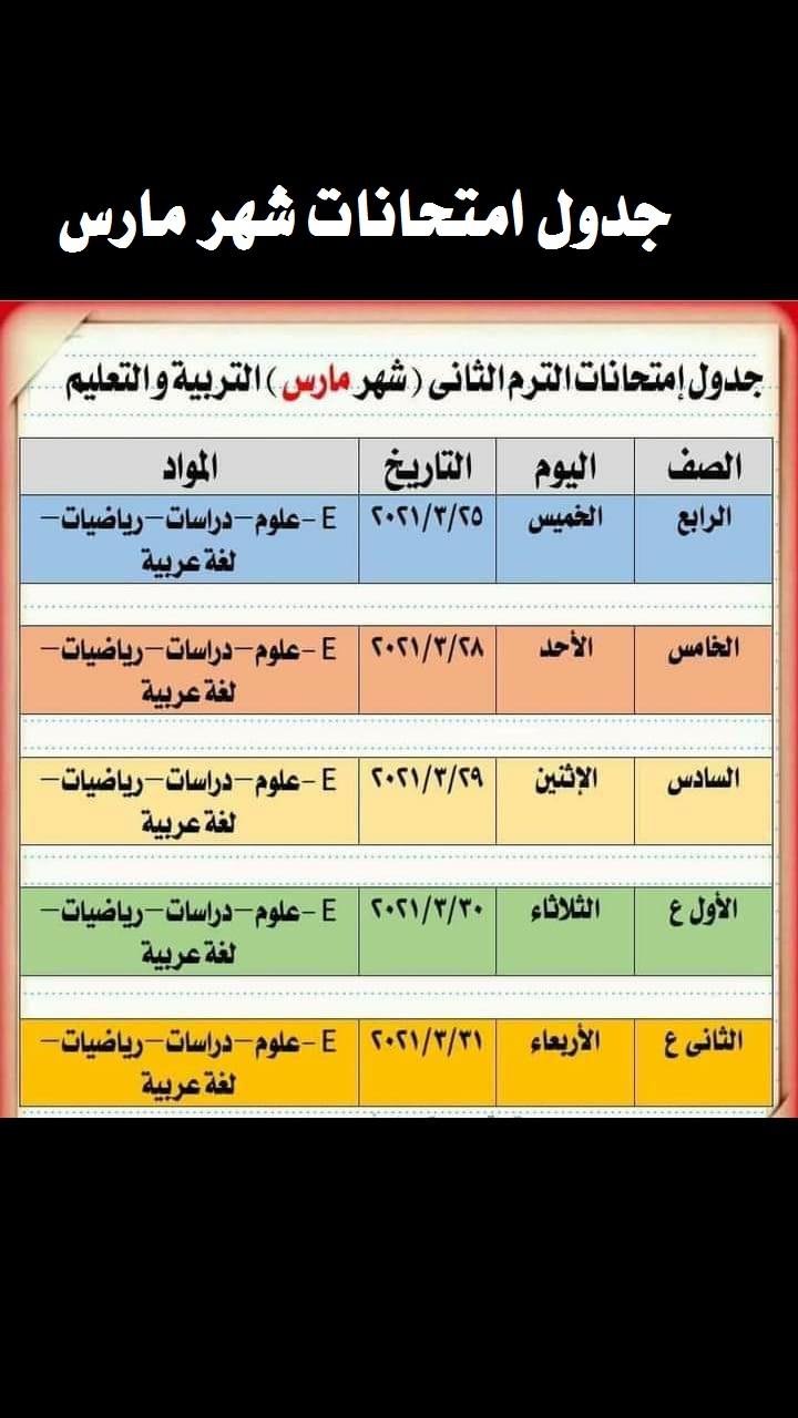 جدول الامتحانات شهر مارس