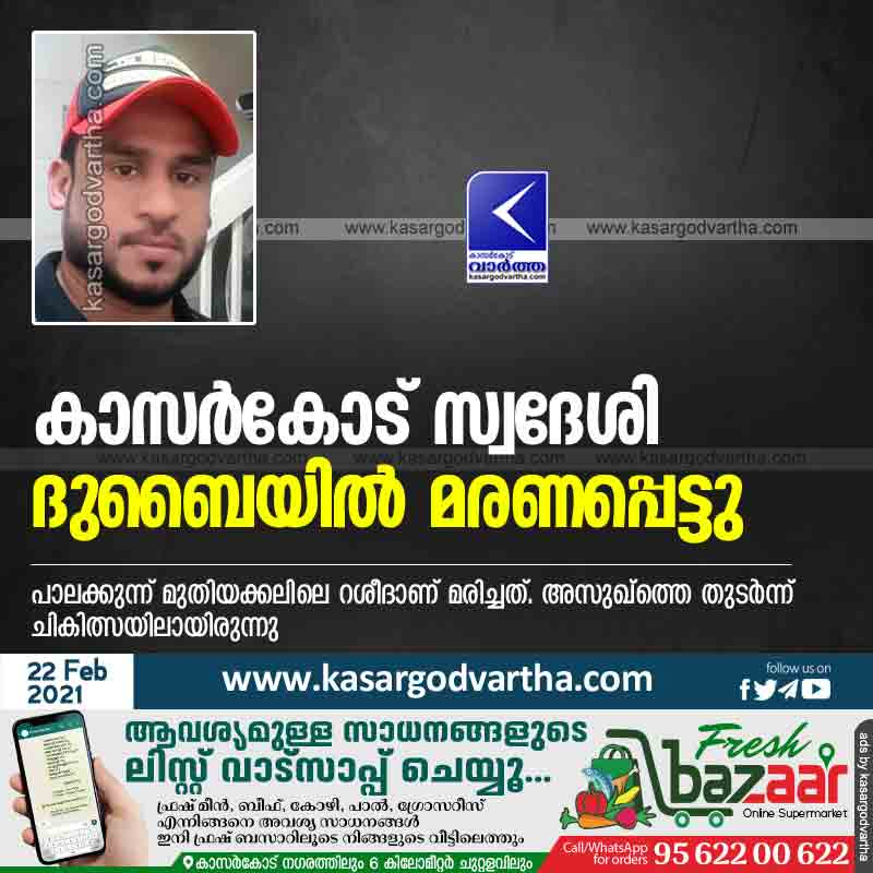 Kerala, News, Kasaragod, Death, Dubai, Gulf, Top-Headlines, Uduma, Kasargod native dies in Dubai.