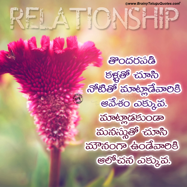 telugu life quotes, best life changing motivational words, whats app sharing quotes in telugu, whats app dp images free download