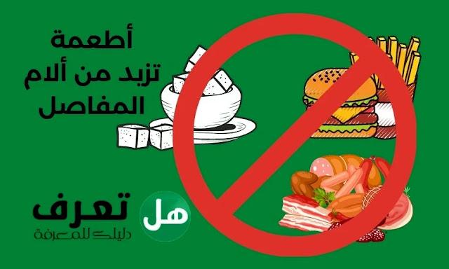 أطعمة تزيد من التهاب المفاصل