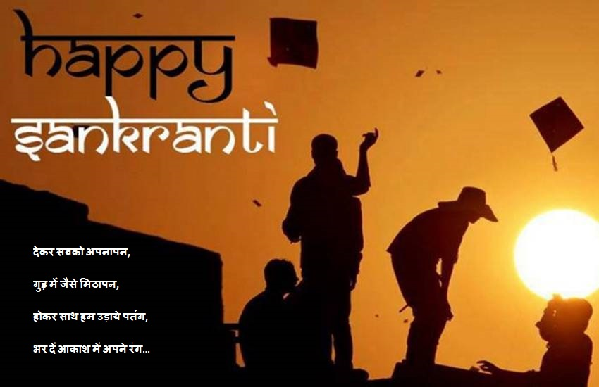 makar sankranti messages in hindi
