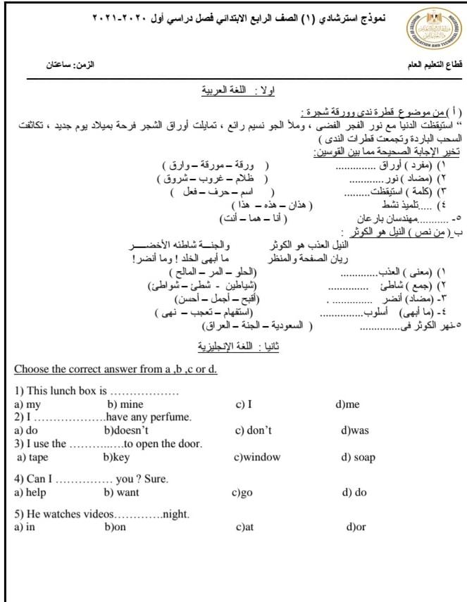 النماذج الرسمية للامتحان المجمع للصف الرابع الابتدائي الترم الاول 2021 1