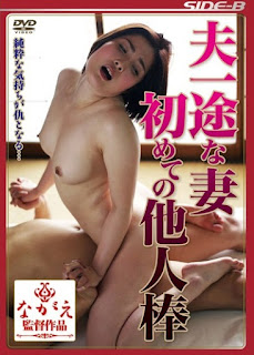 NSPS-277 Others Stick Honjo Yuka First Wife Of Single-minded Husband