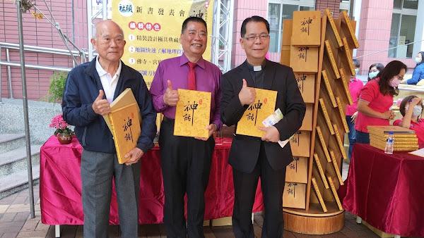 神蹟顯赫話社頭 社頭鄉公所出版《神話》紀錄宗教發展