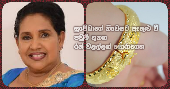 https://www.gossiplankanews.com/2019/09/sumedha-jayasena-theft.html