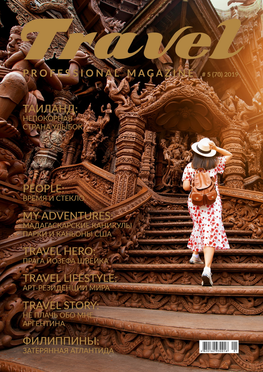 Travel Professional Magazine # 5 (70) 2019