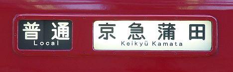 京浜急行電鉄 普通 京急蒲田行き2 2000形2451F運転終了