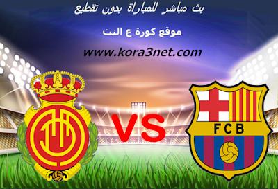 موعد مباراة برشلونة وريال مايوركا اليوم 7-12-2019 الدورى الاسبانى
