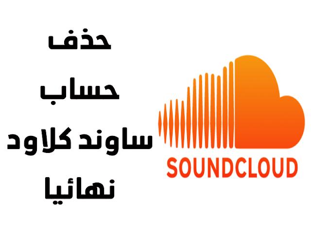 طريقة حذف حساب ساوند كلاود من الكمبيوتر - كيف تك بالعربية