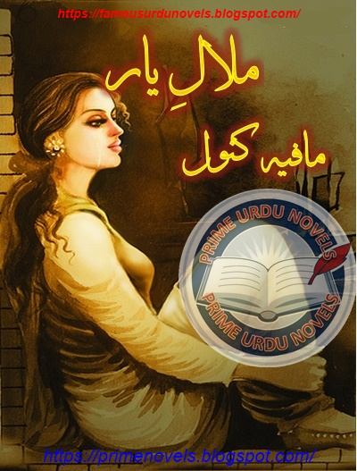 Malal e yaar novel online reading by Mafia Kanwal Complete