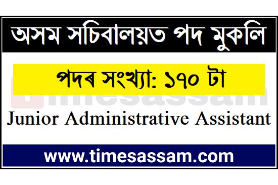 Assam Secretariat job 2020