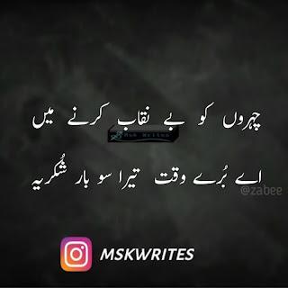 Sad Poetry About Life In Urdu