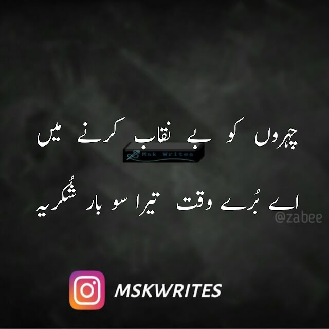 Sad Poetry About Life In Urdu