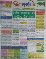 Shiska Chakri O Khela Bangla Patrika\\ 04th july 2019 shiksha chakri o khela pdf by jobcrack.online