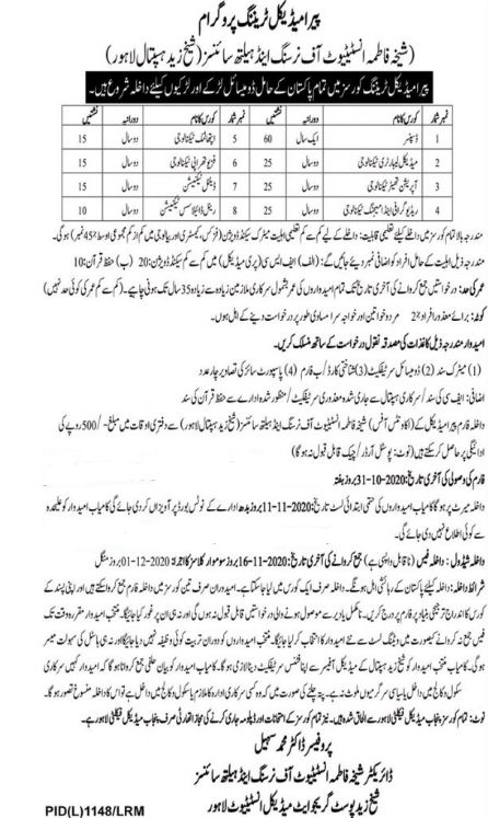 Paramedic courses in Pakistan admission 2020-21