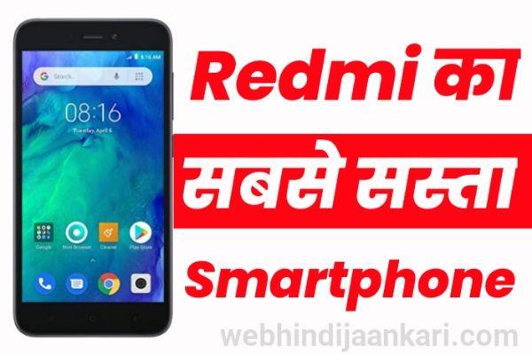 MI Ka Sabse Sasta Phone | ऐसे मिलेगा आपको सस्ता Redmi का सस्ता मोबाइल