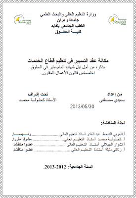 مذكرة ماجستير: مكانة عقد التسيير في تنظيم قطاع الخدمات PDF