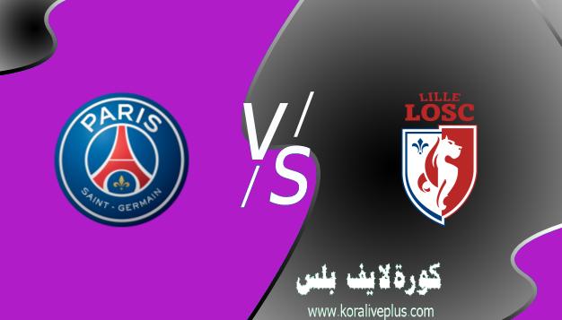 مشاهدة مباراة باريس سان جيرمان وليل بث مباشر اليوم كورة لايف 03-04-2021 في الدوري الفرنسي