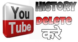 YouTube history delete कैसे करें।