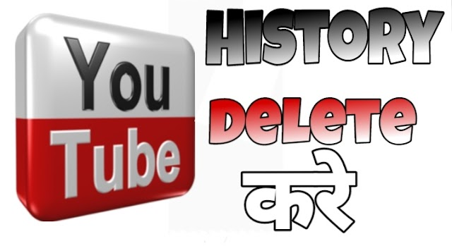 YouTube history delete करना सीखे। Step by Step Guides.