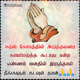 Tamil anger Quote