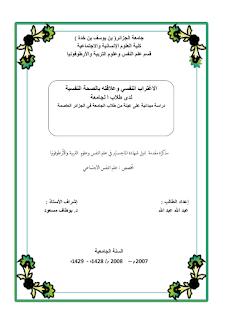 الإغتراب النفسي و علاقته بالصحة النفسية لدى طلاب الجامعة pdf