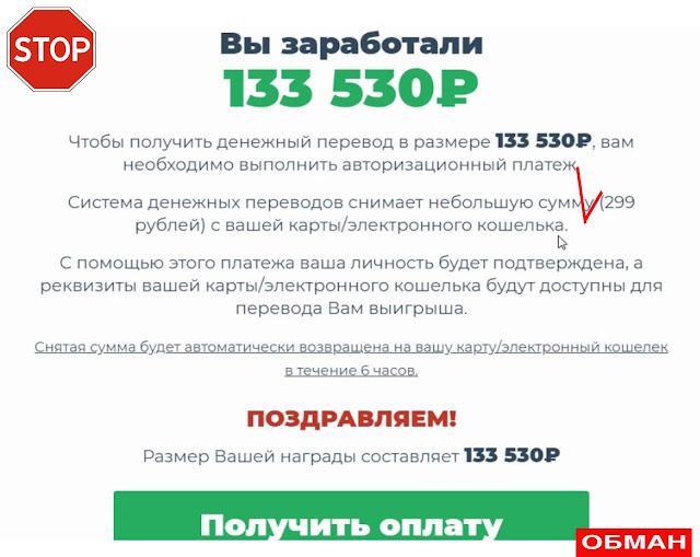 Мошенничество через интернет