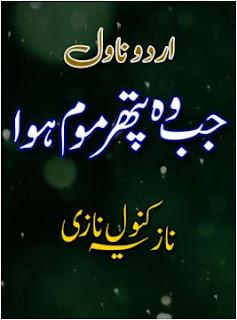 Jab Wo Pathar Mom Howa Novel By Nazia Kanwal Naazi Pdf Free Download