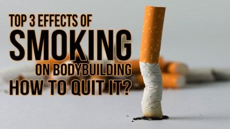 Top 3 Effects of Smoking on Bodybuilding | How to Quit it ?