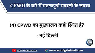 CPWD का मुख्यालय कहाँ स्थित है? - नई दिल्ली
