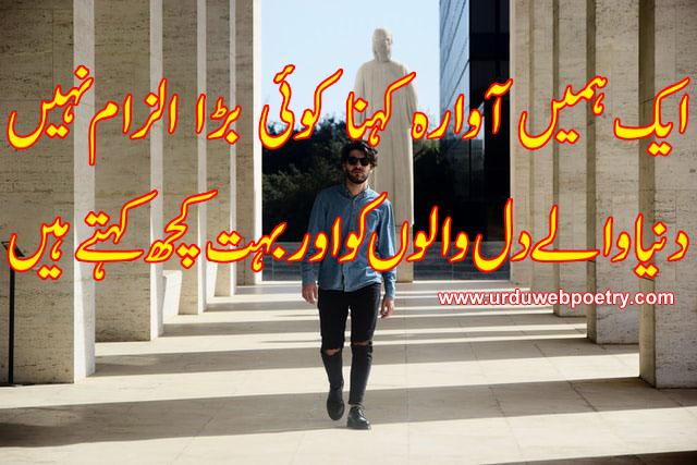 Habib Jalib Love Poetry In Urdu