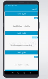 جي بي واتساب GBwhatsapp