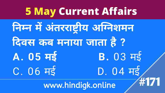 5 May 2021 Current Affairs In Hindi