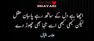 Beutyful Shayari images in Urdu, Awesome Shayari images in Urdu, Urdu Shayari, IQBAL Shayari images