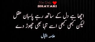 Beutyful Shayari images in Urdu, Awesome Shayari images in Urdu, Urdu Shayari, IQBAL Shayari images