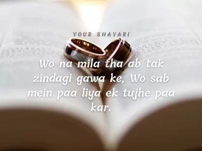 shayari for wife